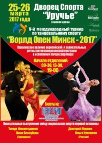 World Open Minsk 2017