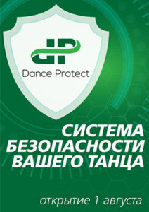Dance Protect Announcement