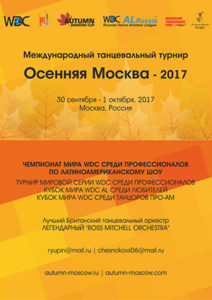 Autumn Moscow 2017 - banner
